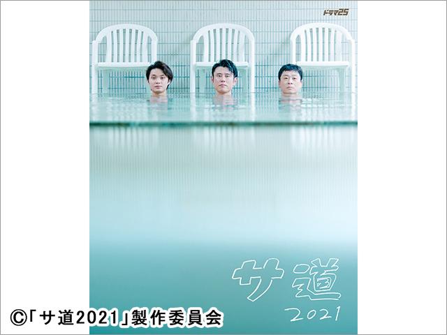 【7/9(金)第1話放送】<br>ドラマ25「サ道2021」
