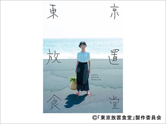 【9/15(水)第1話放送】<br>水ドラ25「東京放置食堂」