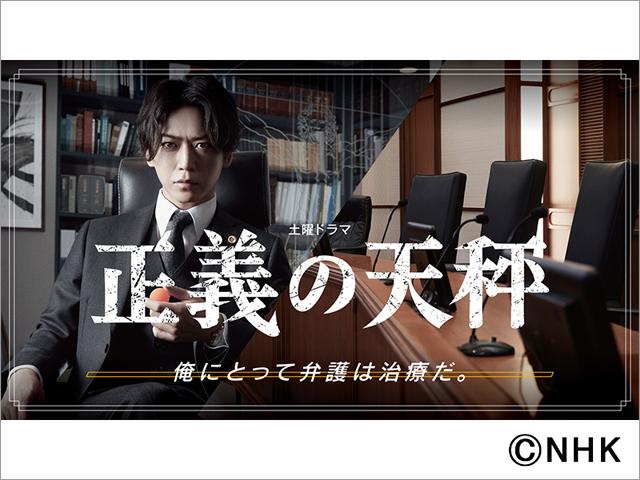 【9/25(土)第1話放送】<br>正義の天秤