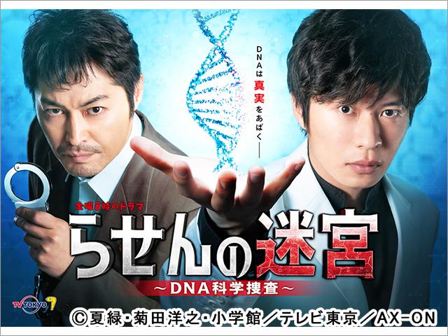 【10/15(金)第1話放送】<br>金曜8時のドラマ「らせんの迷宮~DNA科学捜査~」