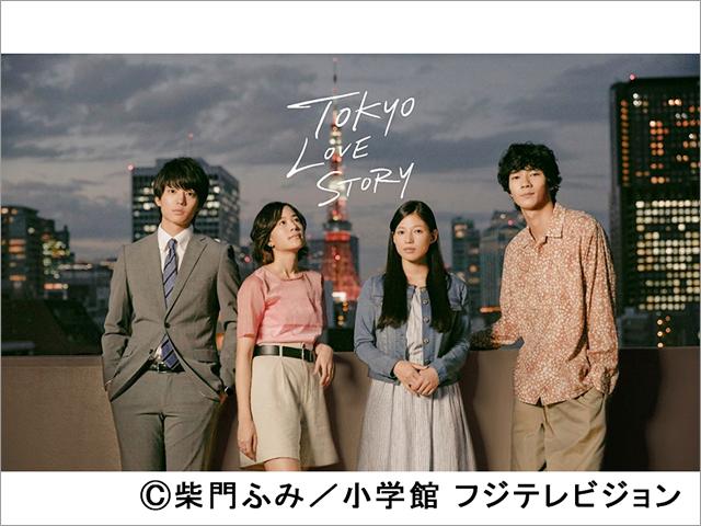 【10/12(火)第1話放送】<br>東京ラブストーリー