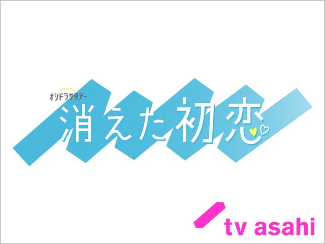【10/9(土)第1話放送】<br>消えた初恋