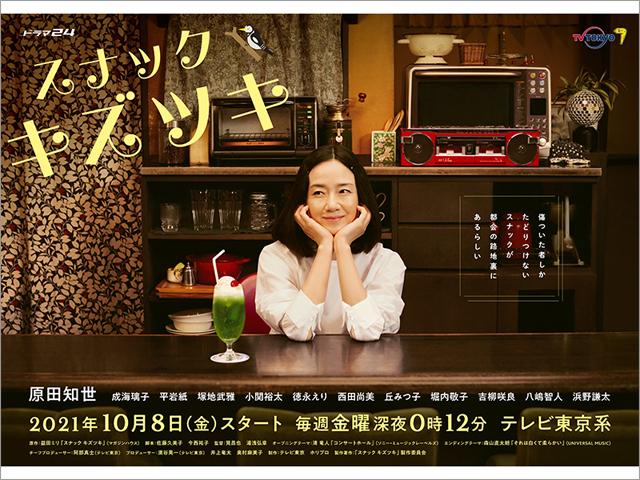 【10/8(金)第1話放送】<br>ドラマ24「スナック キズツキ」