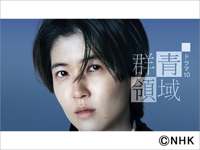 【10/15(金)第1話放送】<br>群青領域