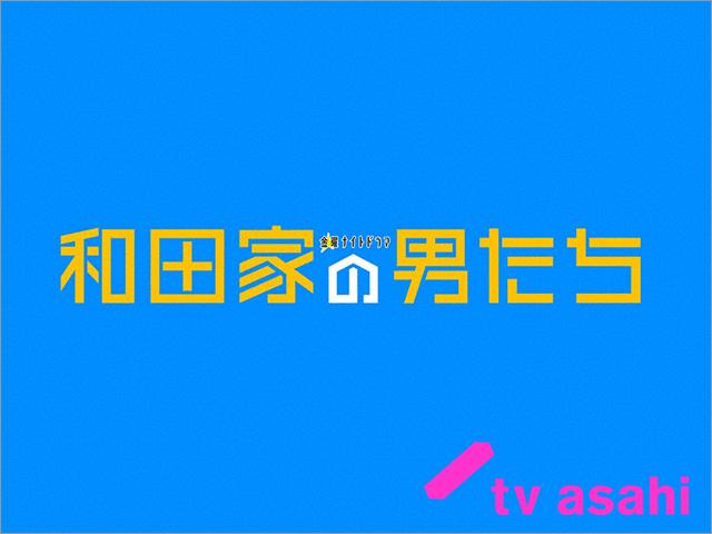 【10/22(金)第1話放送】<br>和田家の男たち