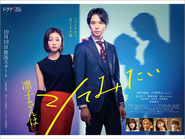 【10/19(火)第1話放送】<br>凛子さんはシてみたい