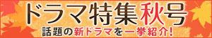 国内の秋ドラマ(10月~12月期)を一挙に紹介