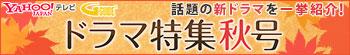ドラマ特集秋号