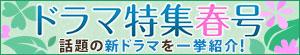 国内の春ドラマ(4月~6月期)を一挙に紹介