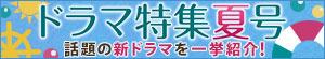 国内の夏ドラマ(7月~9月期)を一挙に紹介