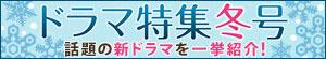 ドラマ特集冬号