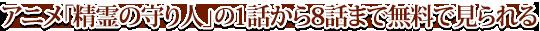 アニメ「精霊の守り人」が、1話から4話まで無料で見れる!