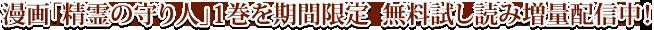 漫画「精霊の守り人」1巻を無料で配信中!