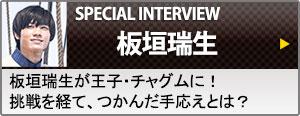 板垣瑞生インタビュー