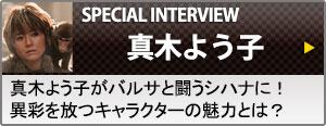 真木よう子インタビュー