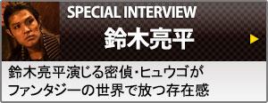 鈴木亮平インタビュー