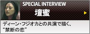 壇蜜インタビュー