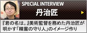 丹治匠インタビュー