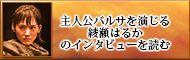 主人公バルサを演じる綾瀬はるかのインタビューを読む