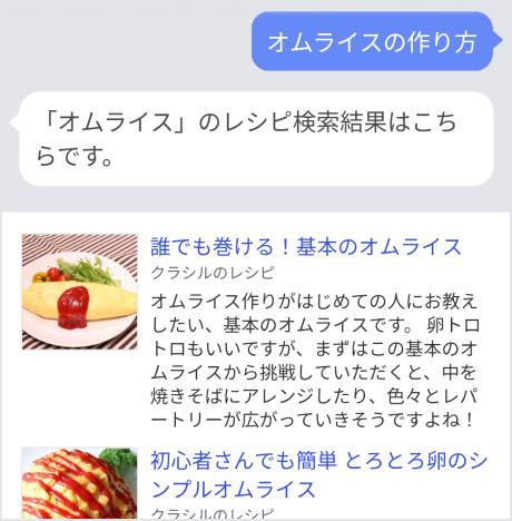 レシピの画面