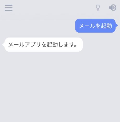 アプリ起動の画面