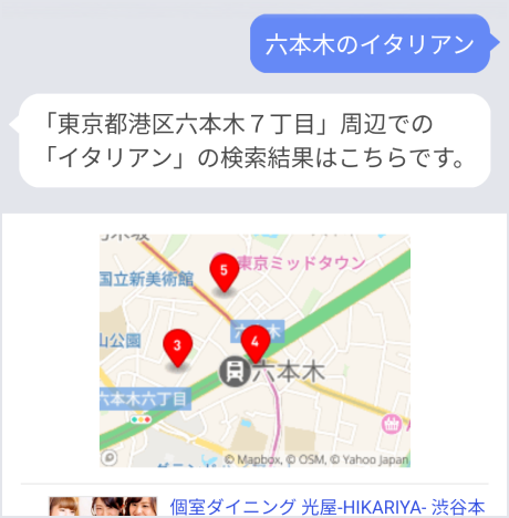 店舗情報の画面
