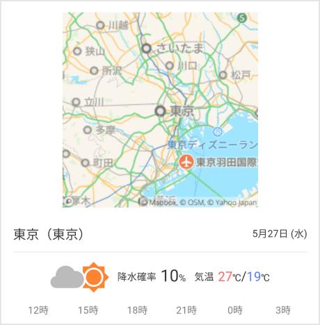 天気・災害の画面