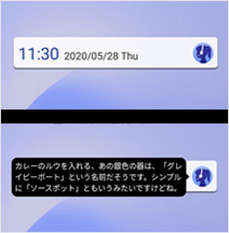 ウィジェット機能の画面