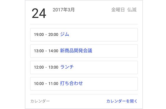 カレンダー 画面イメージ