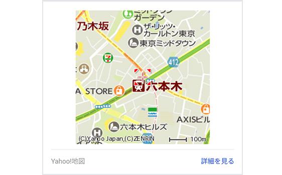 地図情報 画面イメージ