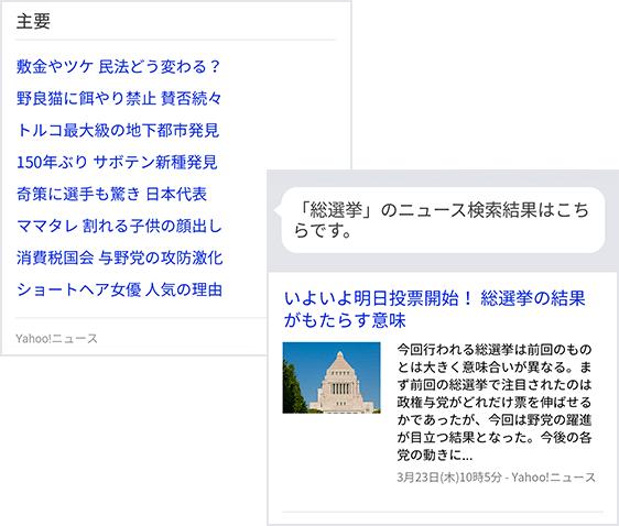 ニュース 画面イメージ