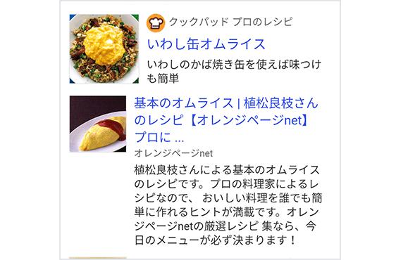 レシピ 画面イメージ