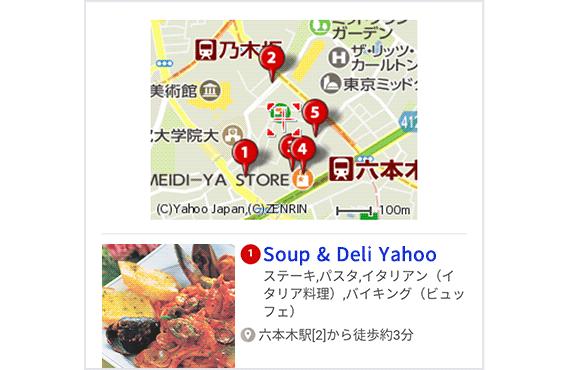 店舗情報 画面イメージ