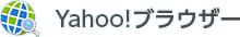 Yahoo!ブラウザー アイコン&タイトル