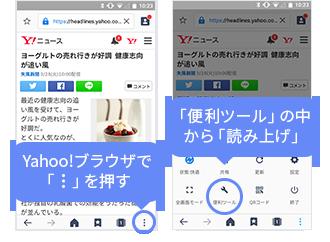 Yahoo!ブラウザー 画面イメージ