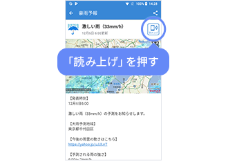 Yahoo!防災速報アプリ 画面イメージ