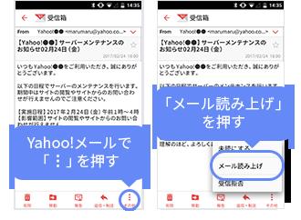 Yahoo!メール 画面イメージ