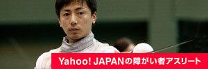 Yahoo! JAPANの障がい者アスリート