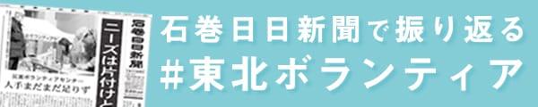 石巻日日新聞で振り返る#東北ボランティア