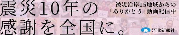 震災10年の感謝を全国に。 河北新報社