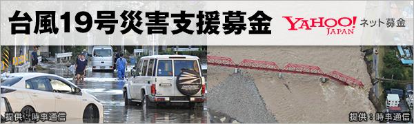 令和元年台風19号災害支援募金 Yahoo!ネット募金