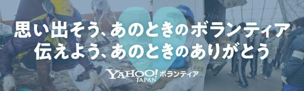 思い出そう、あのときのボランティア。伝えよう、あのときのありがとう - Yahoo!ボランティア