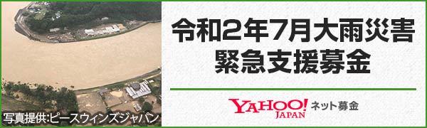 令和2年7月大雨災害 緊急支援募金 Yahoo!ネット募金