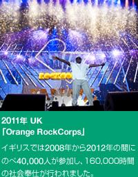 2011年 UK「Orange RockCorps」