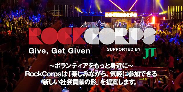 ROCK CORPS ボランティアをもっと身近にー。RockCorpsは、楽しみながら気軽に参加できる、新しい社会貢献のカタチです。