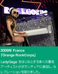 2009年 France「Orange RockCorps」