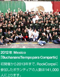 2012年 Mexico「Buchanans Tiempo para Compartir」