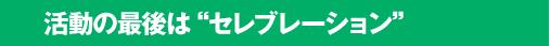 """活動の最後は""""セレブレーション"""""""