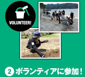 2.ボランティアに参加!