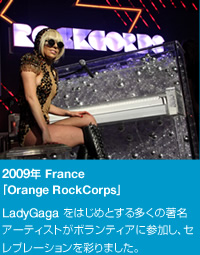 2009年 France「Orange RockCorps」